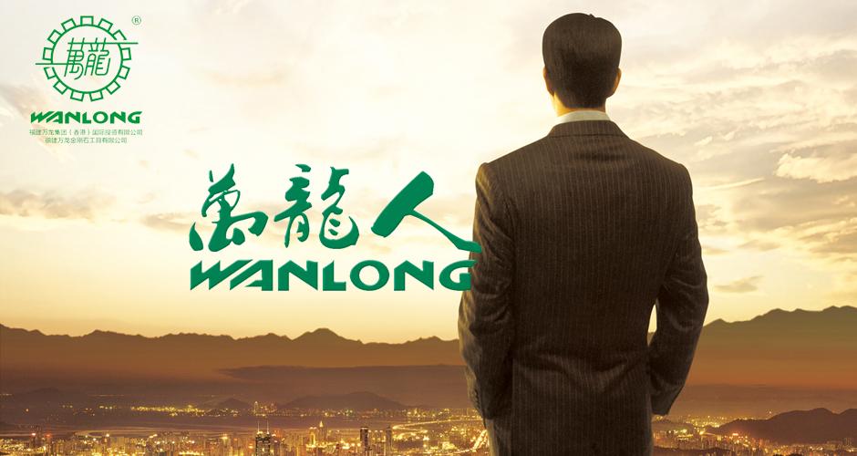 FuJian WanLong Diamond Tools CO,.LTD